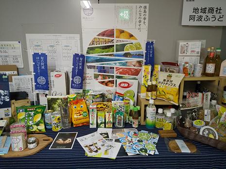 徳島県産の商品を飾っている写真