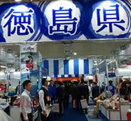 千葉県幕張メッセで開催されたスーパーマーケット・トレードショーの徳島県ブース