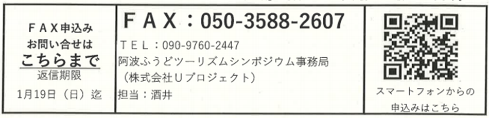 FAXお問合せ連絡先とQRコードを記載した画像です。