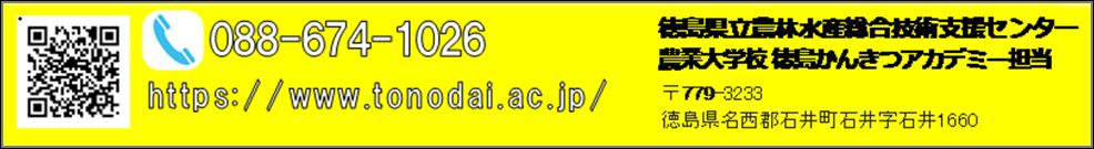 徳島かんきつアカデミーの住所など詳細(ORコードを含む)