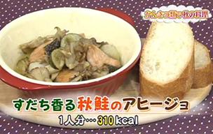 21日の放送で紹介されたすだち香る秋鮭のアヒージョを記載した画像です。