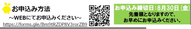 QRコードなどのお申し込み方法
