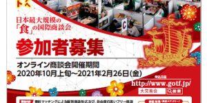【推薦枠募集終了】 8th 沖縄大交易会2020 出展事業者募集