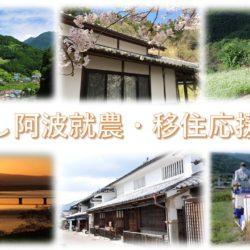 #徳島・にし阿波へカモ~ン!雇用型農業研修のご案内
