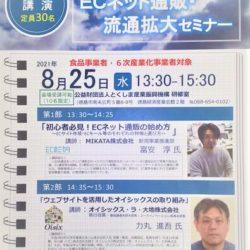 ECネット通販・流通拡大セミナーの開催について